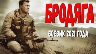 Новый русский фильм!! [ БРОДЯГА СТРЕЛОК ] Крутые русские боевики 2021 новинки смотрим онлайн