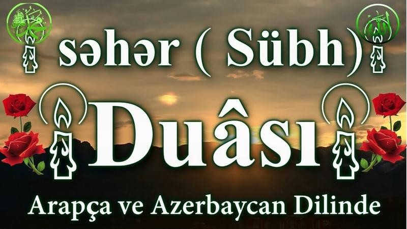 Səhər Sübh Duası Sabah Duası Allah Kabul Eylesin
