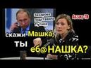 Путин И3BИHЯETCЯ за KOCЯKИ Маши всадникБЕЗголовы Захаровой... Прорыв отечественной дипломатии!
