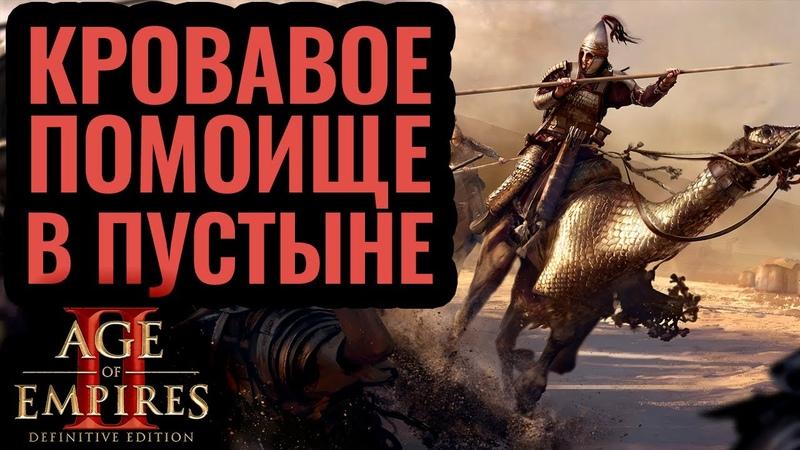 НЕВЕРОЯТНЫЙ МАТЧ Персия VS Эфиопия slam vs Fedex Стратегия Age of Empires 2