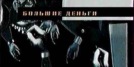 Большие деньги (НТВ, 25.02.2000)