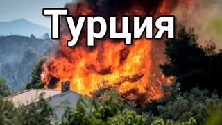 Анталья пожар сегодня. Эвакуация жителей. Огонь добрался до города