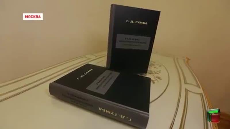Презентация монографии Г Гумбы о древней истории вайнахов