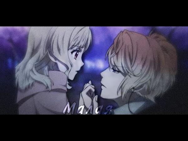 「Аниме клип」 Юи Комори и Шу Сакамаки Твои глаза как кислород забери сердце оно твое❤
