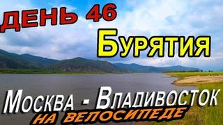 44.▶🚵 🔥Путешествие своим ходом по России на велосипеде Москва Владивосток, Улан Удэ, Бурятия.