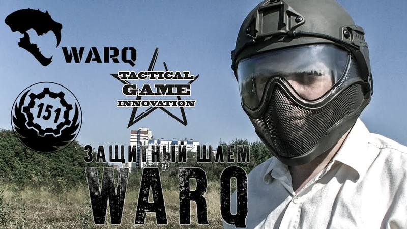 Защитный шлем для страйкбола WARQ от TagINN