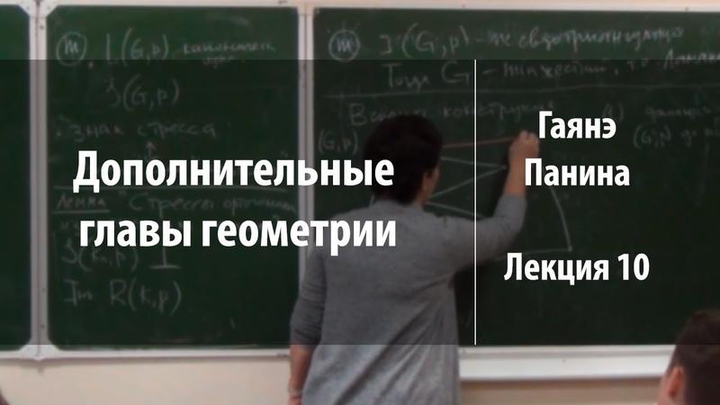 Лекция 10 | Дополнительные главы геометрии | Гаянэ Панина | Лекториум