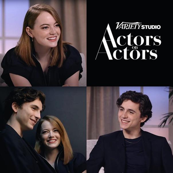 Actors on Actors: Тимоти Шаламе и Эмма Стоун