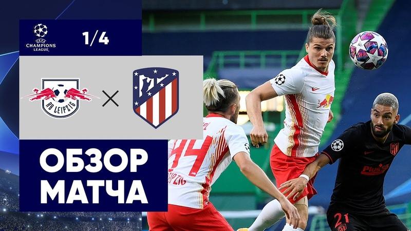 13 08 2020 Лейпциг Атлетико 2 1 Обзор матча 1 4 финала Лиги чемпионов
