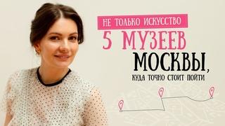 Не только искусство: 5 музеев Москвы, куда точно стоит пойти.