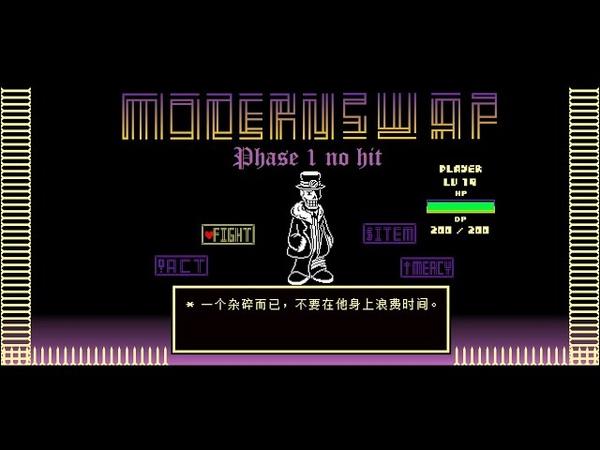 No hit Modernswap Papyrus fight phase 1
