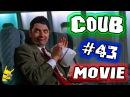 ▶Movie Coub 43 🎬 Лучшие кино - коубы. Приколы из фильмов, сериалов и мультиков