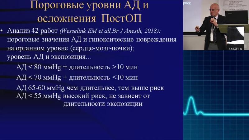 Периоперационная гемодинамическая стабильность: что за этим стоит Чумаченко Е.Д.