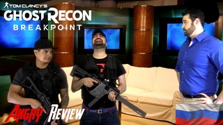 Angry Joe - Ghost Recon Breakpoint (Rus)