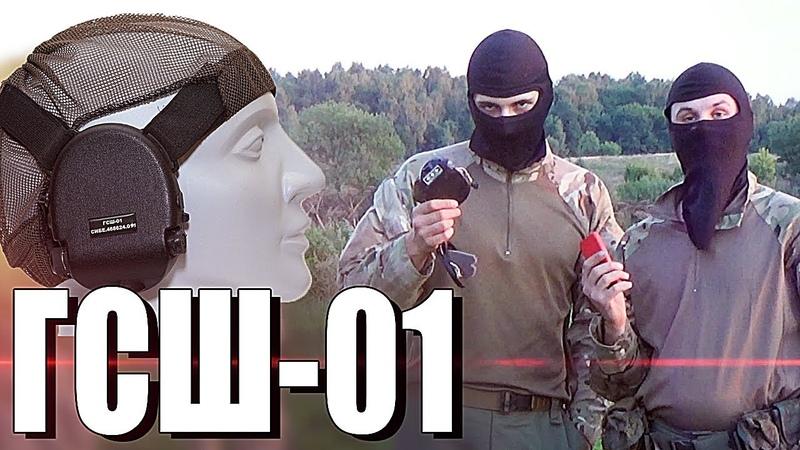 Злой Обзор наушников ГСШ-01  Комплект Ратник   Краш-тест