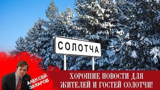 Хорошие новости для жителей и гостей Солотчи!