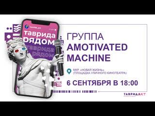Концерт группы AMOTIVATED MACHINE