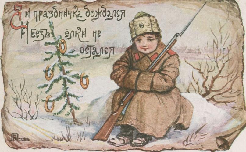 Рождественские дореволюционные открытки, изображение №39