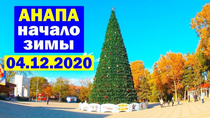 Анапа 04 декабря 2020 Зима Из серии Прогулки по городу курорту Анапа Анапа04 12 2020