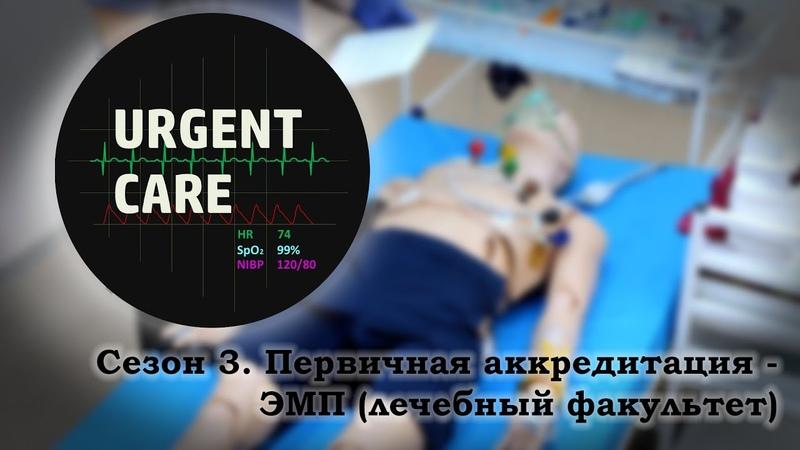 Первичная аккредитация ЭМП лечебное дело