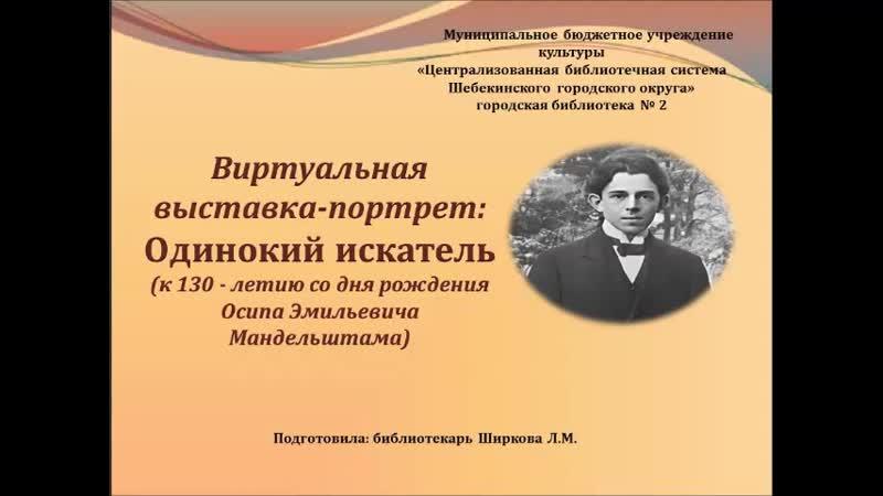 Одинокий искатель к 130 летию со дня рождения О Мандельштама