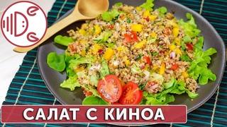 Салат с киноа (Деликатеска.ру)
