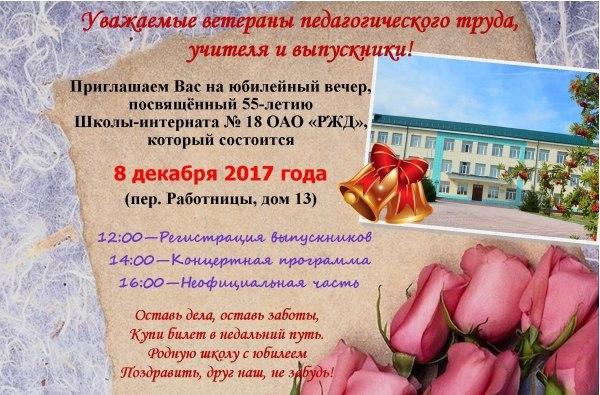 Приглашение на юбилей школы картинка