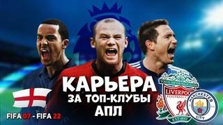 За кого начать карьеру в FIFA 07 - FIFA 22 / Топ-клубы Англии