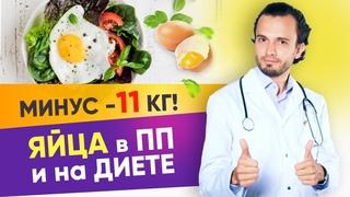 Яйца и диета - как похудеть? Минус 11-23 кг - результат учениц   ПП влог диетолога 12+