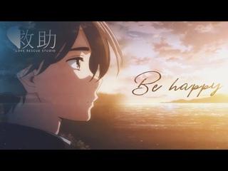 ❤救助   Be Happy ᴹᴱᴾ