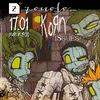 17.01 - CORNFIELD - 20 лет альбому «Issues»