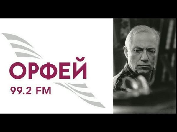 Николай Каретников Музыка жизнь и творчество Эфир Радио Орфей 25 07 2018