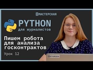 Как написать робота на Python для анализа госконтрактов? Урок 12