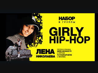 ЛЕНА НИКОЛАЕВА GIRLY HIP HOP 16+