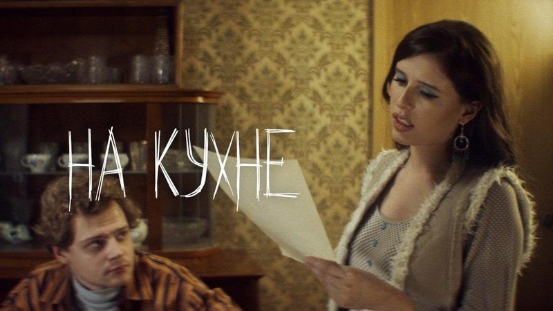 Elvira T На кухне Премьера клипа и альбома