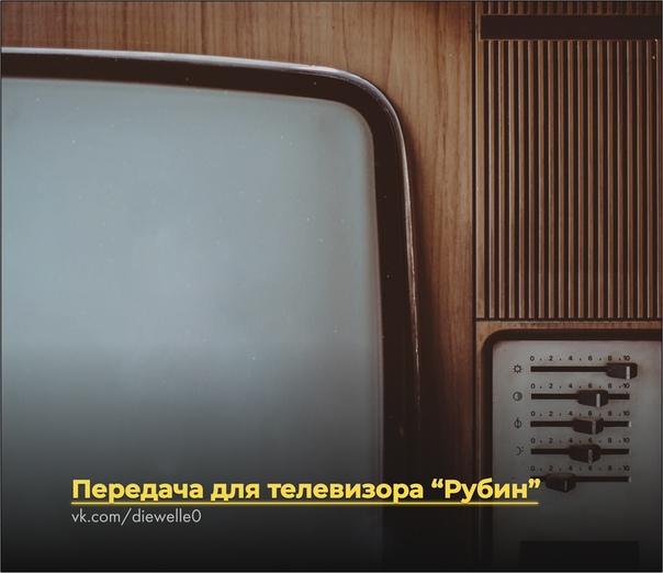 Передача для телевизора Рубин Двое крылатых, ссутулившись, уткнулись носами в старый телевизор Рубин. Он стоял на невысоком столике посреди абсолютно белого пустого пространства. Немного