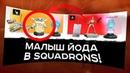 Обновление 1 3 по сериалу Манадлорец в Star Wars Squadrons Малыш Йода в игре!
