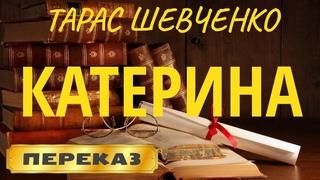 Катерина. Тарас Шевченко