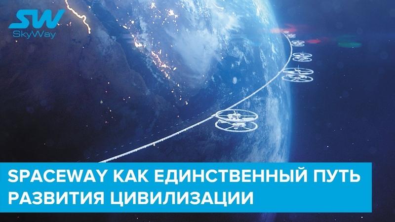 SpaceWay как единственный путь развития цивилизации