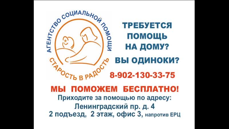 Старость в радость Ленинградский пр. д. 4 под. 2. эт. 2 оф. 3