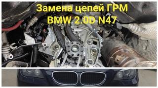 Замена цепей ГРМ двигателя N47 на примере БМВ Е61  Replacing the timing chains of the N47 BMW