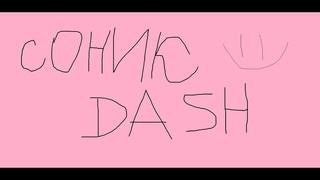 НАРЕЗОЧКА СО СТРИМА ПО СОНИК ДЭШ (DASH)