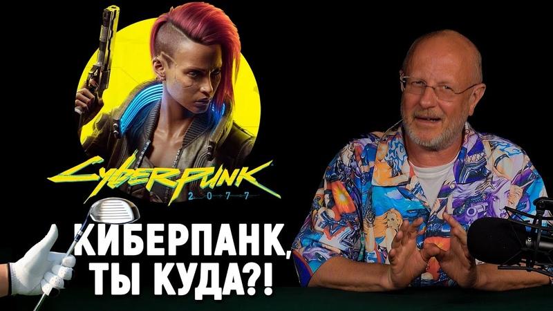 Про Last of Us 2 перенос Cyberpunk 2077 угнетение в играх Ведьмак ещё Ведьмак Опергеймер