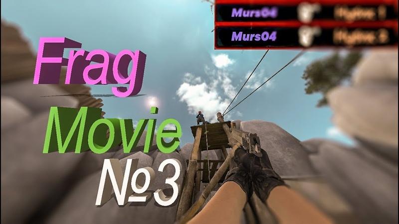 Frag Movie №3