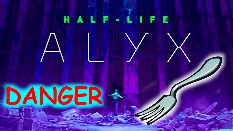 HALF LIFE ALYX VR СМЕРТЕЛЬНОЕ ОРУЖИЕ