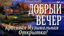 Приятного Вечера и Спокойной Ночи! Пусть музыка звучит в душе Музыкальная Открытка! Владимир Фёдоров