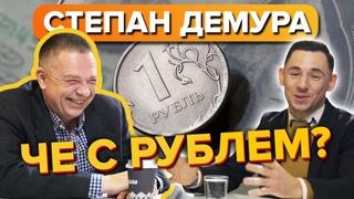 Степан Демура: Рынки, Трейдинг, Прогнозы 2021. Большое интервью.