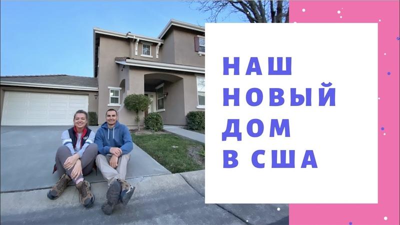 Наш дом в Калифорнии спустя 2,5 года жизни в США