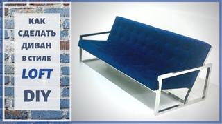 Как сделать диван на металлокаркасе в стиле LOFT. time lapse (Do-it-yourself furniture. DIY)