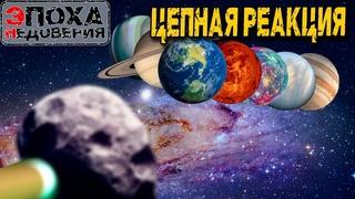 Цепная реакция или как узнать дату катастроф. Венера, Меркурий, Земля, Марс, Фаэтон.Одна катастрофа?